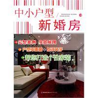 medium and the wedding rooms(Chinese Edition): ZHONG XIAO HU