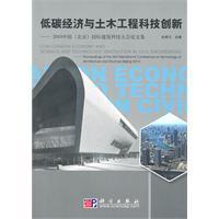 low-carbon economy and civil engineering technology innovation: DU XIU LI