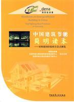 China Building Energy Efficiency condensed Reader: the German experience in comparison panoramic ...
