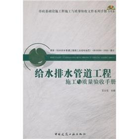 water supply and drainage pipe construction and quality inspection manual (with CD-ROM)(Chinese ...