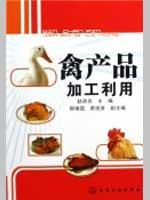 poultry product processing and utilization(Chinese Edition): ZHAO GAI MING