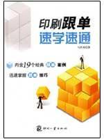 printing speed with the single speed study pass(Chinese Edition): MA RUO DAN