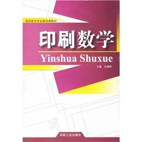 vocational basic course materials: printing Mathematics(Chinese Edition): XU ZHAO HUI