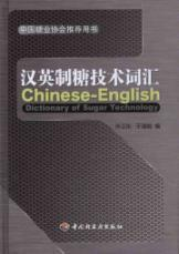 Chinese-English technical terms sugar(Chinese Edition): SUN WEI DONG
