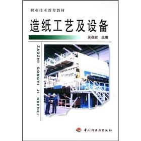 vocational technical education materials: paper making technology and equipment(Chinese Edition): ...