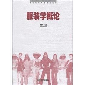 fashion design major series of textbooks: Introduction to Clothing(Chinese Edition): LI DANG QI