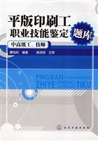 offset printers vocational skills certification exam (senior workers. technicians)(Chinese Edition)...