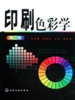 print color science (2)(Chinese Edition): LIU WU HUI HU GENG SHENG WANG QI