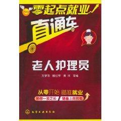 Beginners employment train: the elderly care workers(Chinese Edition): TENG HONG QIN HUANG HE DENG ...