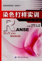stain proofing training(Chinese Edition): YANG XIU WEN