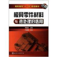 mold materials and heat treatment selection(Chinese Edition): XIONG JIAN WU