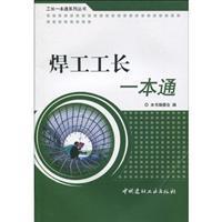welder foreman a pass(Chinese Edition): HAN GONG GONG