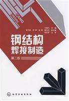 steel welding manufacturing(Chinese Edition): WANG GUO FAN