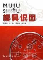 mold identification chart(Chinese Edition): ZHANG CHUN XIA