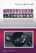 mold CNC EDM wire cutting process analysis: QIU LI QING