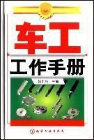 Cut Work Manual(Chinese Edition): CHEN ZE JUN