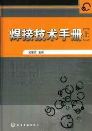 Welding Technical Manual (Vol.1)(Chinese Edition): SHI YAO WU