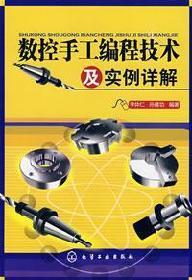 CNC manual programming techniques and examples Detailed(Chinese Edition): LI TI REN SUN JIAN GONG