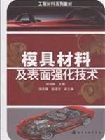 die material and surface strengthening technology(Chinese Edition): HE BO LIN