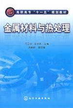 College Eleventh Five-Year Plan Materials: Metal Materials and Heat Treatment(Chinese Edition): SI ...