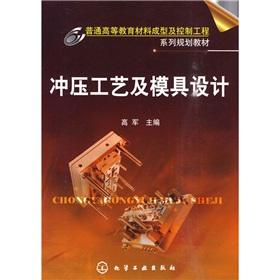 stamping process and die design(Chinese Edition): GAO JUN