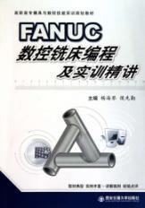 FANUC CNC milling machine programming and training Jingjiang(Chinese Edition): YANG HAI QIN HOU ...