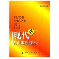 Modern surface coating technology (2)(Chinese Edition): LIANG ZHI JIE