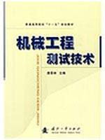 Mechanical Engineering Testing(Chinese Edition): TANG JING LIN