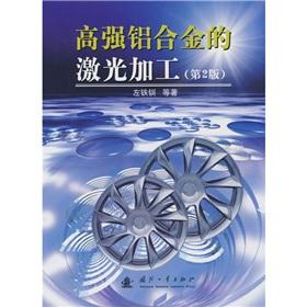 Laser processing of high strength aluminum alloy (2)(Chinese Edition): ZUO TIE CHUAN DENG