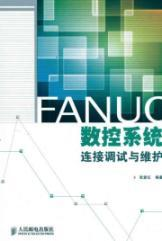 FANUC commissioning and maintenance of CNC system to connect(Chinese Edition): ZHANG AI HONG
