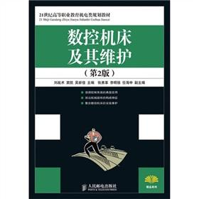 CNC machine tools and Maintenance (2)(Chinese Edition): LIU ZHAN SHU