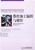 NC programming and operations(Chinese Edition): GU YE LOU