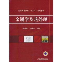 Metal Science and Heat Treatment(Chinese Edition): YANG XIU YING