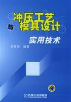 stamping process and die design and practical technical(Chinese Edition): ZHENG JIA XIAN