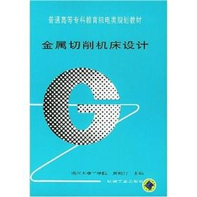 metal cutting machine tool design(Chinese Edition): HUANG HE TING