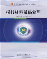 21 century electromechanical vocational planning materials: a material and heat treatment(Chinese ...