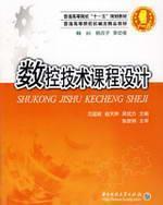 CNC Technology Course Design(Chinese Edition): FAN CHAO YI ZHAO TIAN CHAN WU BIN FANG
