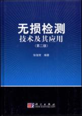non-destructive testing technology and its applications (2nd edition)(Chinese Edition): ZHANG JUN ...