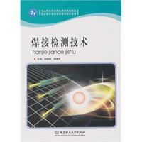 Welding Inspection Technology(Chinese Edition): ZHAO XIAO SHUN HAO JIAN JUN