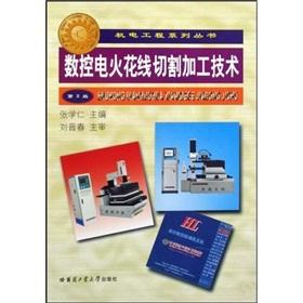 CNC EDM wire cutting techniques (3rd edition)(Chinese: ZHANG XUE REN