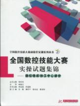 practical operation of the National Skills Competition: ZHUO LIANG FU