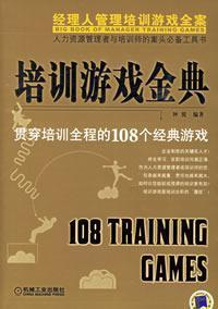 training games Golden: throughout the entire training 108 classic games(Chinese Edition): ZHONG RUI