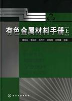 Nonferrous Materials Handbook (Vol.1)(Chinese Edition): LI CHENG GONG
