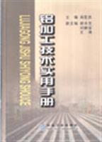 aluminum technology practical guide(Chinese Edition): XIAO YA QING XIE SHUI SHENG LIU JING AN WANG ...