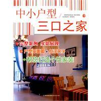 small size: a family of three(Chinese Edition): ZHONG XIAO HU