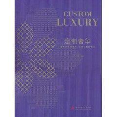 Custom Luxury(Chinese Edition): MA YONG HUANG YING