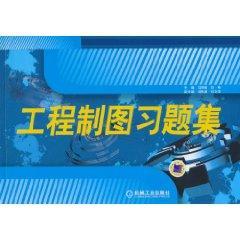 Engineering Drawing Problem Set(Chinese Edition): MA LI MIN LIU BIN