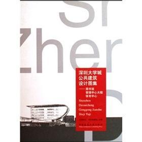 Public Building Design. Shenzhen University City Atlas: Library. Building Management Center. Sports...