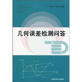 Geometric Error of Q(Chinese Edition): GAN YONG LI HE GAI YUN