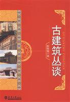 cluster of ancient buildings talk(Chinese Edition): ZHANG YU HUAN